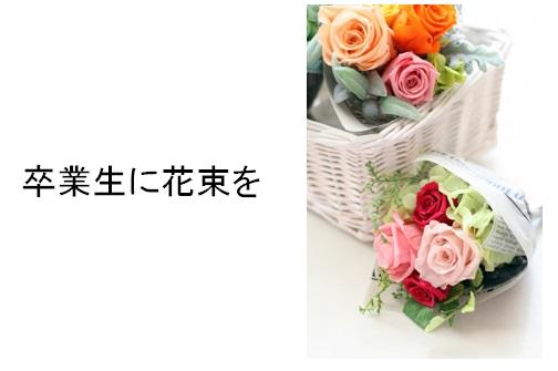 花束(卒業シーズン)