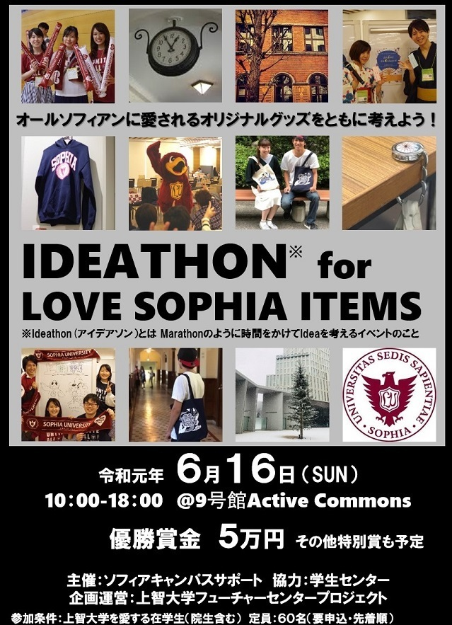 IDEATHON for LOVE SOPHIA ITEMS