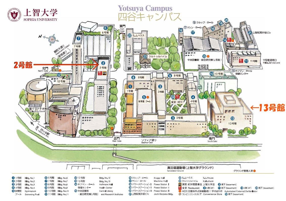 四谷キャンパス