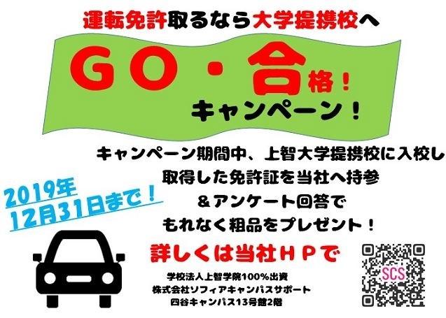 GO・合格キャンペーン!