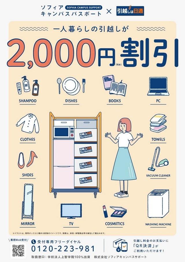 2,000円割引
