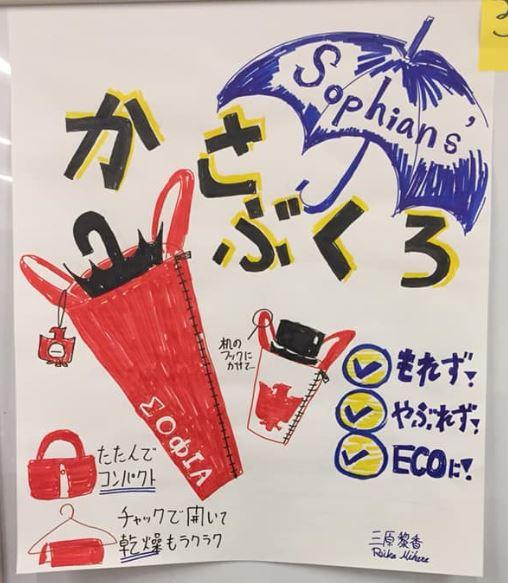 No.32 Sophian's かさぶくろ