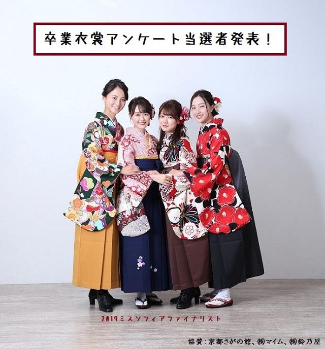 卒業衣装アンケート当選者発表