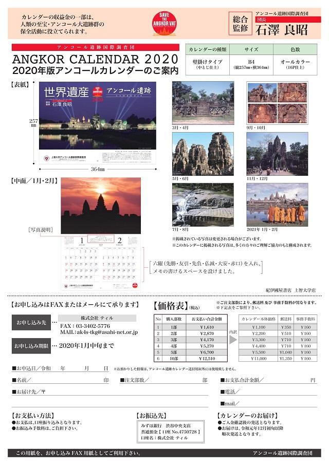 世界遺産アンコール遺跡カレンダー2020